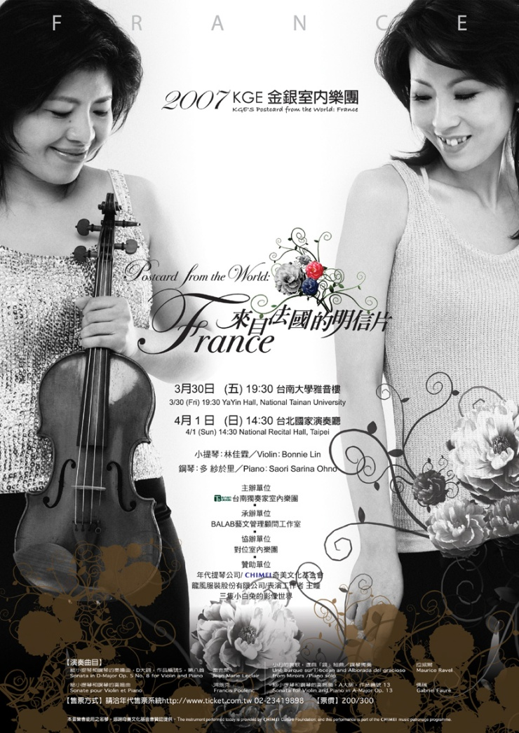2007 Postcard from France Poster 1