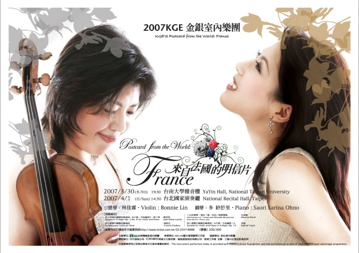 2007 Postcard from France Poster 2
