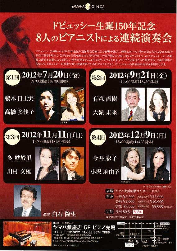 yahama flyer